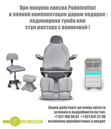 акция на кресло1 06082018